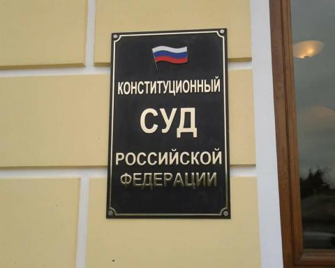 Конституционный Суд РФ напомнил о запрете самозахвата незарегистрированных земель