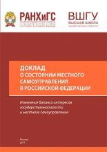 Доклад о состоянии местного самоуправления в Российской Федерации: Изменение баланса интересов государственной власти и местного самоуправления