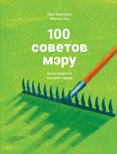 Варламов И., Кац М. 100 советов мэру
