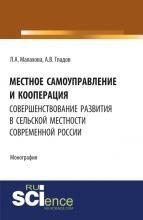 Малахова Л.А., Гладков А.В. Местное самоуправление и кооперация: совершенствование развития в сельской местности современной России: монография