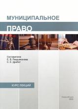 Муниципальное право: курс лекций / сост.: Е.В. Раздъяконова, С.Е. Дробот. Новосибирск, 2020. – 311 с.