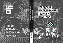 Городские исследования: теория и практика : монография = Urban Research: Theory and Practice