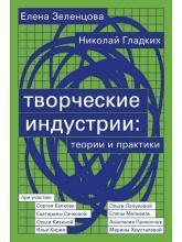 Зеленцова Е., Гладких Н. Творческие индустрии: теории и практики. М., 2021. – 210 с.