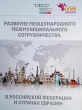 Развитие международного межмуниципального сотрудничества в Российской Федерации и странах Евразии