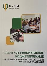 Школьное инициативное бюджетирование в общеобразовательных организациях Российской Федерации: учебно-методическое пособие