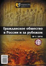 Гражданское общество в России и за рубежом