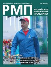 Российская муниципальная практика
