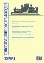 Журнал Конституционного правосудия