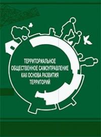Территориальное общественное самоуправление как основа развития территорий: Учебное пособие