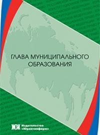 Глава муниципального образования: теория, законодательство, правоприменение. Монография