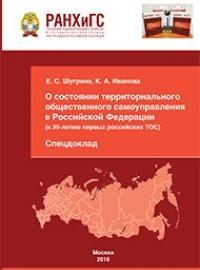 О состоянии территориального общественного самоуправления в РФ (к 30-летию первых российских ТОС). Спецдоклад