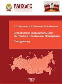 О состоянии муниципального контроля в РФ: Спецдоклад
