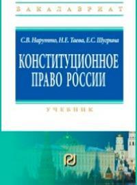 Конституционное право России. Учебник. 3-е изд.