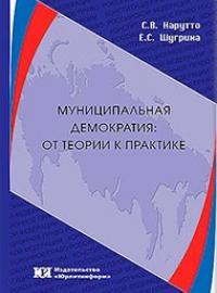 Муниципальная демократия: от теории к практике