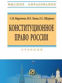 Конституционное право России. Учебник. 4-е изд.