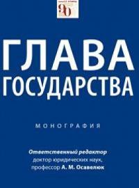 Шугрина Е.С. (в соавт.) Глава государства: монография /отв. ред. А.М. Осавелюк