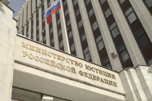 Минюст РФ подготовил проект нового Кодекса РФ об административных правонарушений