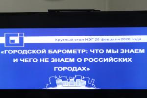 Систему информированности о городе обсудили в Фонде «Институт экономики города» (ИЭГ)