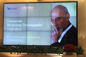 80 лет со дня рождения Вячеслава Глазычева