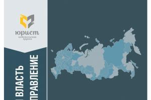 Екатерина Шугрина дала интервью для журнала «Государственная власть и местное самоуправление»
