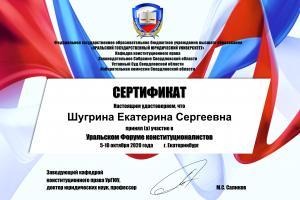 Актуальные вопросы местного самоуправления обсудили на Уральском форуме конституционалистов