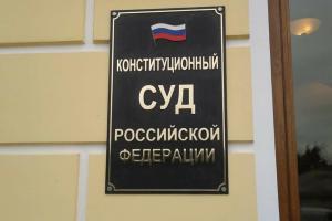 Конституционный суд РФ проверил избирательное законодательство в части выдвижения кандидатов избирательным объединением
