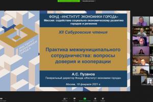 На Сабуровских чтениях обсуждали вопросы доверия и межмуниципальной кооперации
