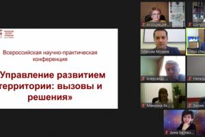 Особенности управления развитием территории обсудили в Саратове