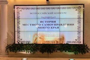 ВАРМСУ приняла участие в конкурсе ««История местного самоуправления моего края» и награждении победителей