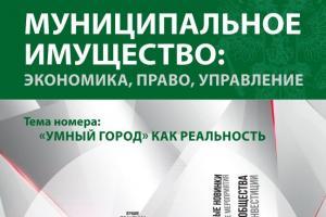 Издан номер журнала, посвященный «Умным городам»