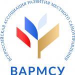 Всероссийская ассоциация развития местного самоуправления (ВАРМСУ)