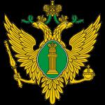 Министерство юстиции РФ (Минюст России)