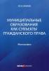 Канаев Ю.Н. Муниципальные образования как субъекты гражданского права