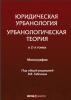 Юридическая урбанология. Урбанологическая теория: коллективная монография в 2-х томах под общей ред. В.В. Таболина